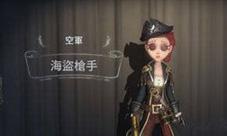 第五人格空军海盗枪手皮肤 海盗枪手时装怎么获得