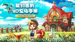 《小镇物语》能约会的3D农场手游