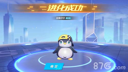 QQ飞车手游宠物怎么进化4