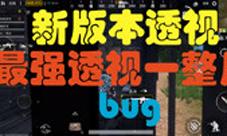 188bet备用网址刺激战场雨林地图全图透视BUG视频教程