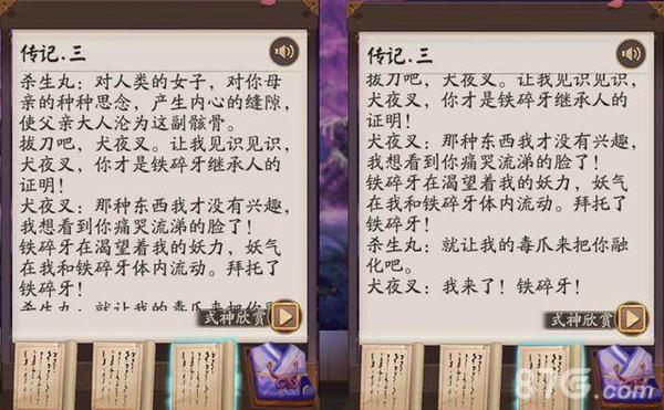 阴阳师犬夜叉传记解锁条件4