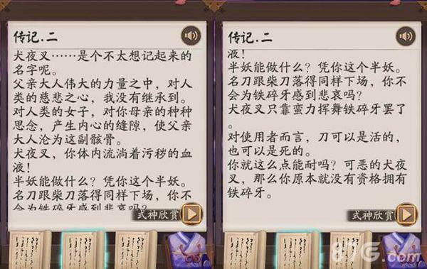 阴阳师杀生丸传记解锁条件2