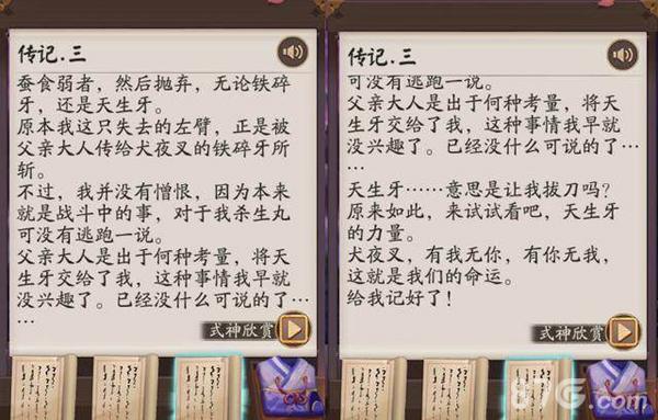 阴阳师杀生丸传记解锁条件3