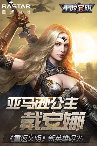 亚马逊公主戴安娜《重返文明》新英雄曝光