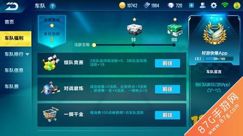 QQ飞车手游车队贡献怎么获得2