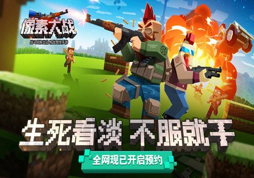 《像素大战》首爆 战斗民族出品的像素枪战竞技手游