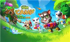 夏日水枪保卫战《汤姆猫战营》今日全平台公测