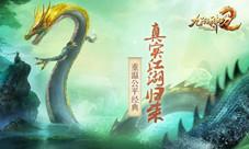 《九阳神功2》iOS不删档测试7月20日来临