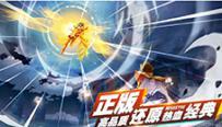 圣斗士星矢手游宣传视频 游戏首发宣传PV