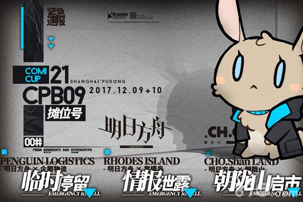 明日方舟参展COMCUP21