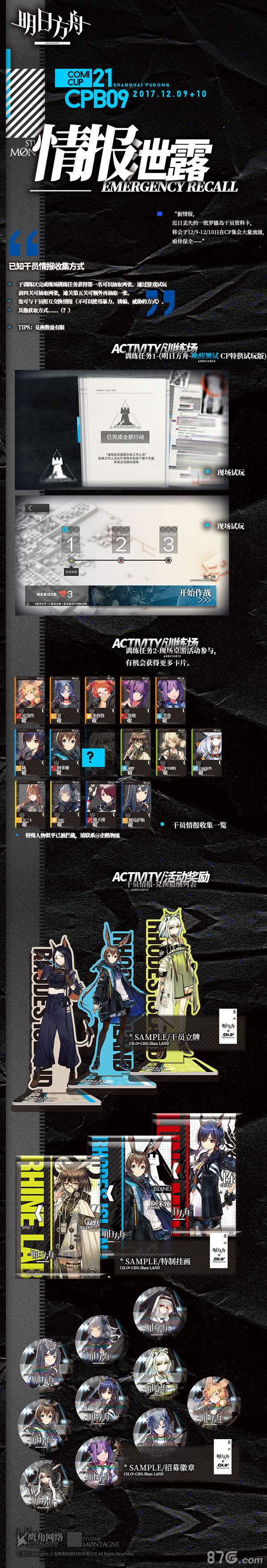 明日方舟参展COMCUP213