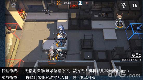 明日方舟战斗画面4