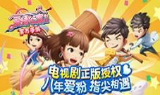 《爱情公寓》官方手游8月7日聚情公测
