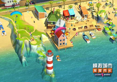 《模拟城市:我是市长》即将引爆夏日狂欢