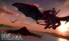 飞龙来袭《创造与魔法》公测更新大有看头