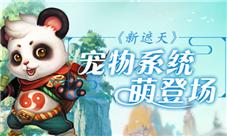 集结萌一夏《新遮天》宠物系统初登场