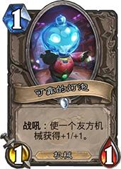 炉石传说可靠的灯泡