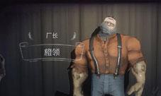 第五人格厂长重做视频 新版厂长技能解说视频