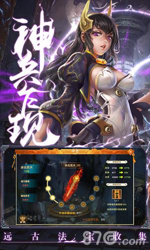 情剑奇缘截图3