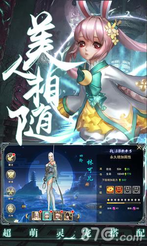 情剑奇缘截图4