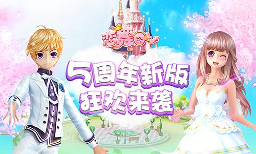 《恋舞OL》5周年版本下周上线 一起探秘全新时空城堡