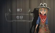 第五人格牛仔视频展示 新角色牛仔技能解说视频