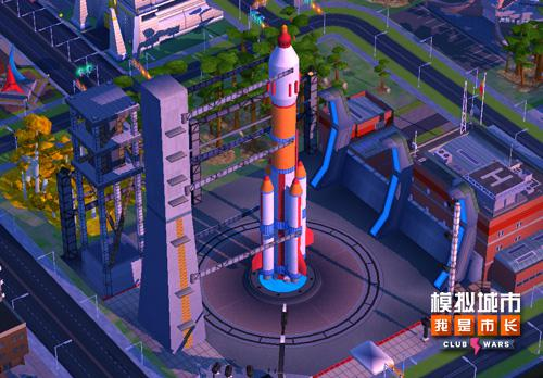 《模拟城市:我是市长》打造梦幻航天城