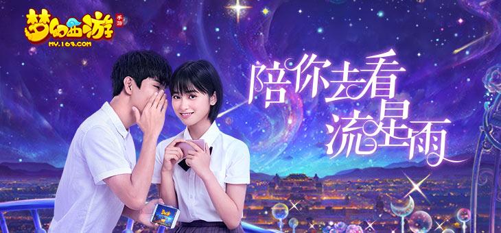 沈月浪漫表白《夢幻西游》手游趣味視頻火爆上映