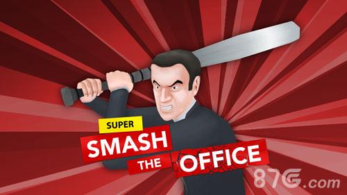 超级粉碎办公室截图1