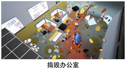 超级粉碎办公室截图2