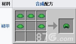我的世界海龟壳合成