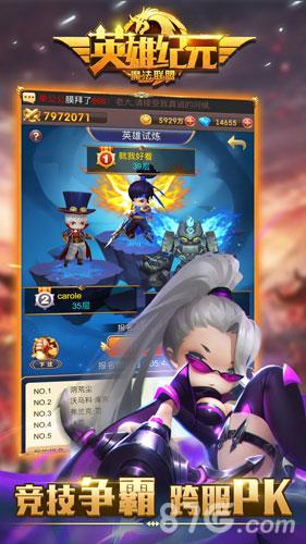 魔法联盟:英雄纪元截图3