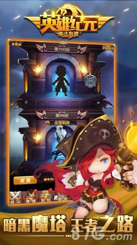 魔法联盟:英雄纪元截图5