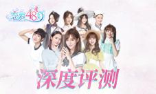 SNH48《恋爱48天》真人养成手游评测