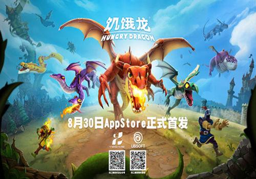 育碧宣布《饥饿龙》8月30日登陆全球AppStore CG首曝