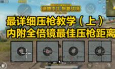 188bet备用网址刺激战场压枪教学视频 压枪视频攻略