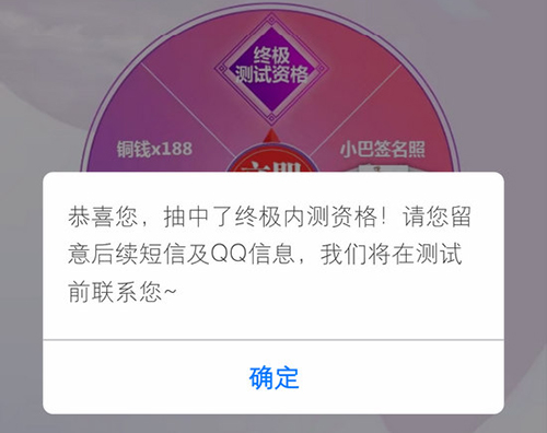 狐妖小红娘手游8月15日终测3