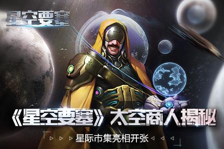 星际市集亮相开张《星空要塞》太空商人玩法揭秘