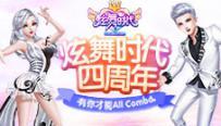 《炫舞时代》肆意青春——四周年官方CG