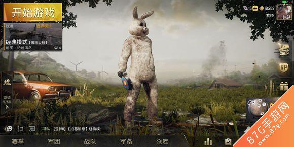 钱柜娱乐刺激战场兔子衣服怎么获得