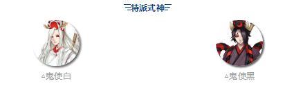 阴阳师楚留香系列任务推荐式神2