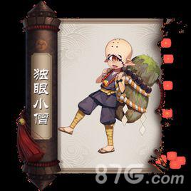 阴阳师独眼小僧是什么化成的妖怪