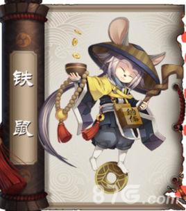 阴阳师穿着僧袍的鼠妖式神