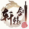 轩辕剑龙舞云山腾讯版