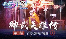 《神武3》动画片《神武英雄传》第二话:白无忧醉闯尸魔谷