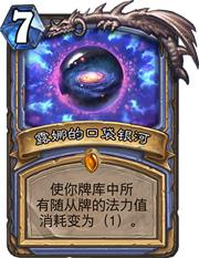 炉石传说露娜的口袋银河