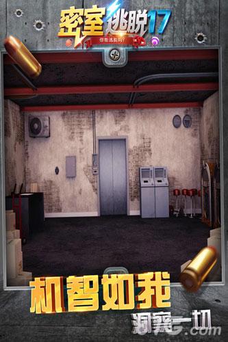 密室逃脱17守护公寓截图2