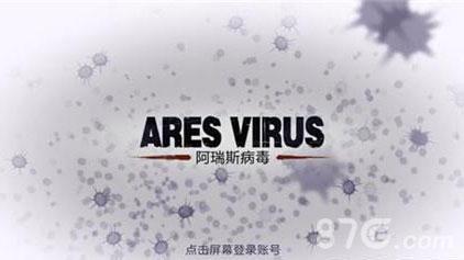 阿瑞斯病毒马蜂怎么打 马蜂打法技巧攻略