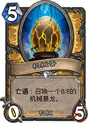 炉石传说机械蛋