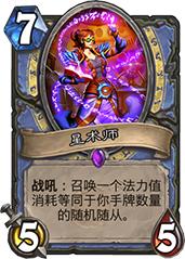 炉石传说星术师